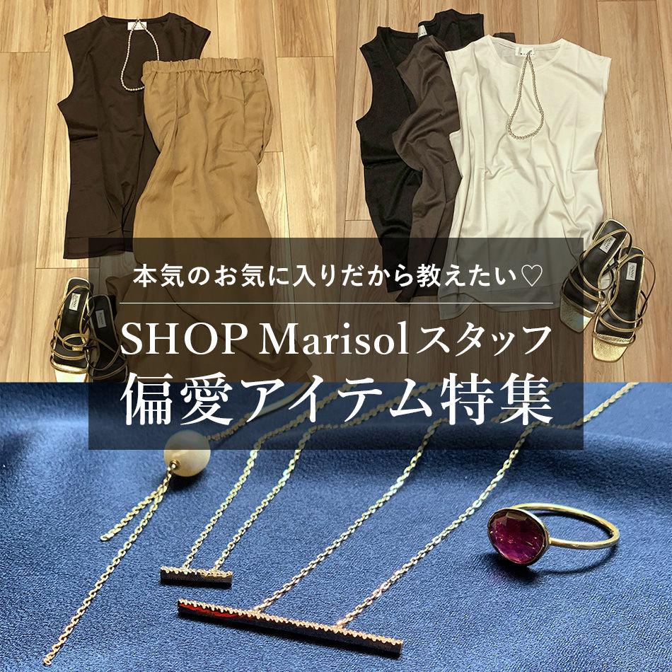 SHOP Marisolスタッフ 偏愛アイテム特集