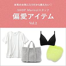 SHOP Marisolスタッフ 偏愛アイテム Vol.2