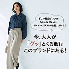 今、大人が「グッ」とくる服はこのブランドにある!
