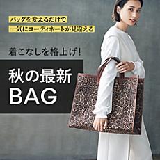 着こなしを格上げ!秋の最新バッグ