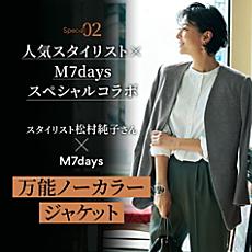 スタイリスト松村純子さん×M7days 万能ノーカラージャケット