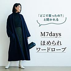 M7days ほめられワードローブ