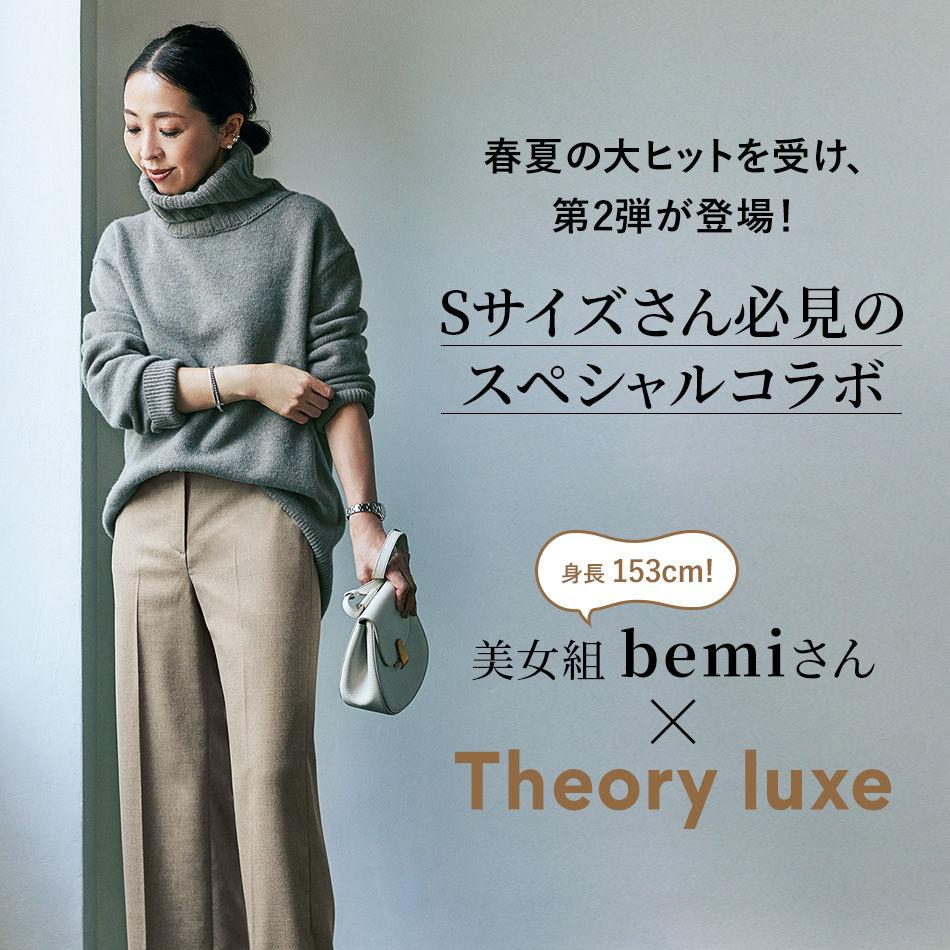 春夏の大ヒットを受け、第2弾が登場!身長153cm! 美女組bemiさん×Theory luxe マリソル11月号2020年特集