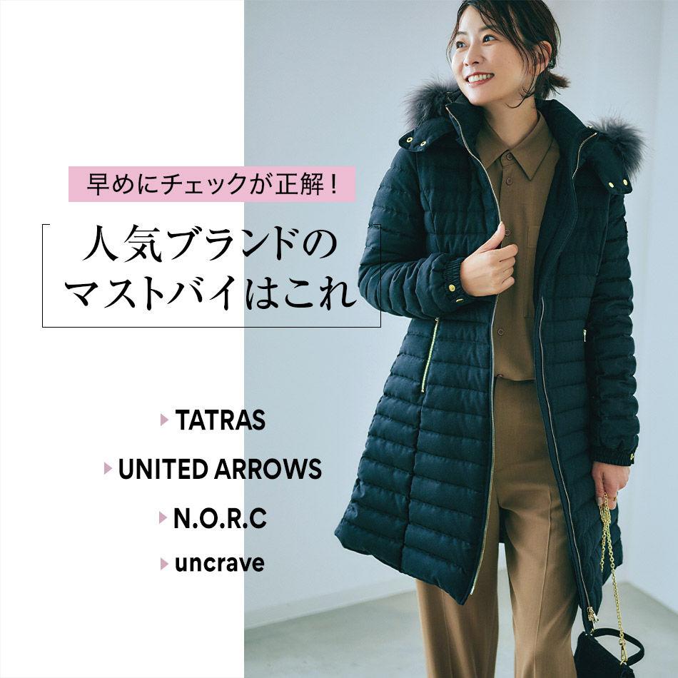 人気ブランドのマストバイはこれ TATRAS,UNITED ARROWS,N.O.R.C,uncrave Marisol12月号2020年特集