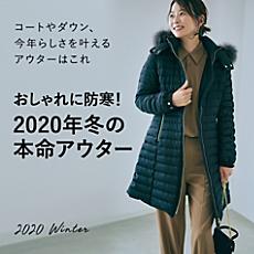 おしゃれに防寒!2020年冬の本命アウター