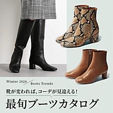 最旬ブーツカタログ