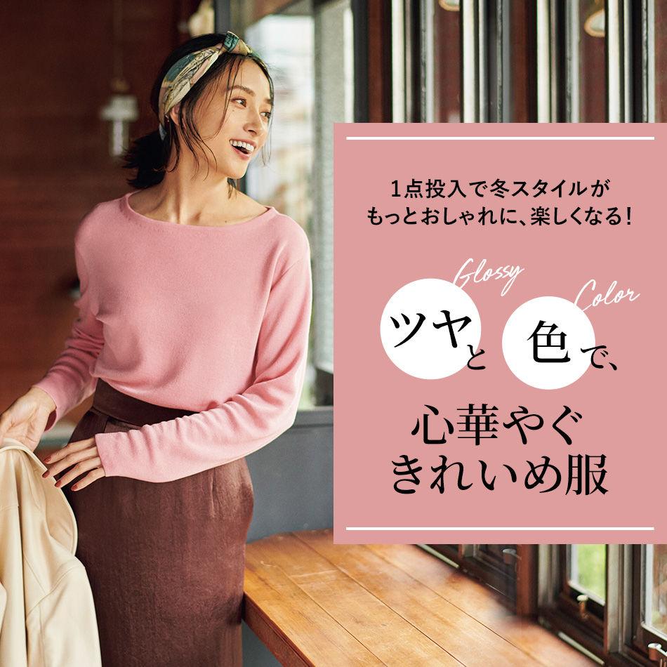 「ツヤ」と「色」で、心華やぐきれいめ服 1点投入で冬スタイルがもっとおしゃれに、楽しくなる!