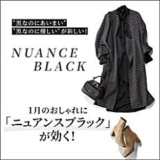 1月のおしゃれに「ニュアンスブラック」が効く!