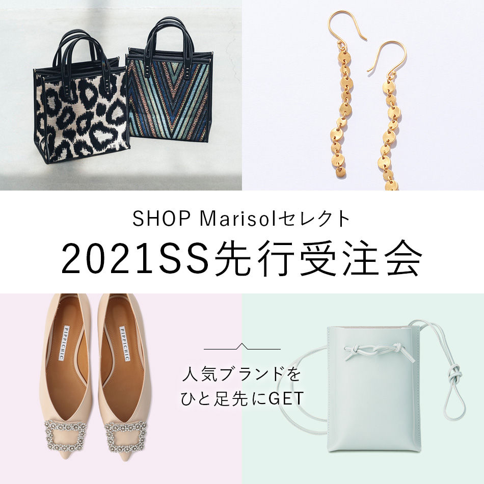 【SHOP Marisolセレクト】PRE-ORDER 2021SS先行受注会 Marisol特集