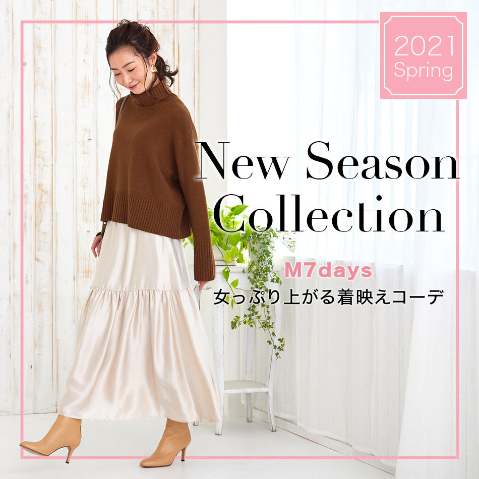 New Season Collection M7days女っぷり上がる着映えコーデ 2021年 Marisol特集
