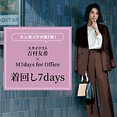 スタイリスト吉村友希×M7days for Office 着回し7days