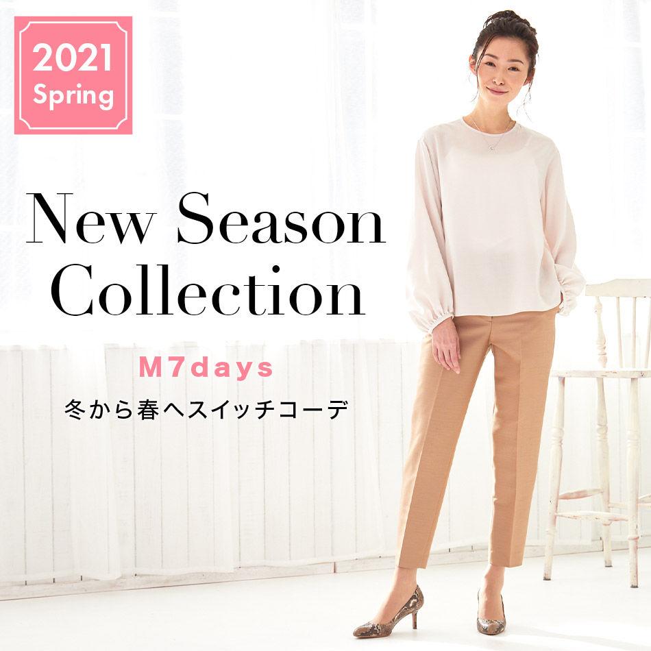 冬から春へスイッチコーデ M7days New Season Collection 2021年 Marisol特集