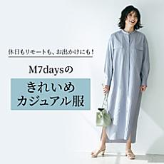 M7daysのきれいめカジュアル服