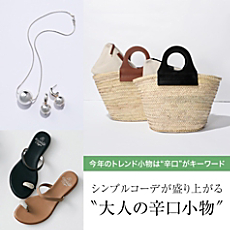 """シンプルコーデが盛り上がる""""大人の辛口小物"""""""