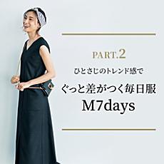 ぐっと差がつく毎日服M7days