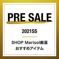 【SHOP Marisol厳選】PRE SALEおすすめアイテム