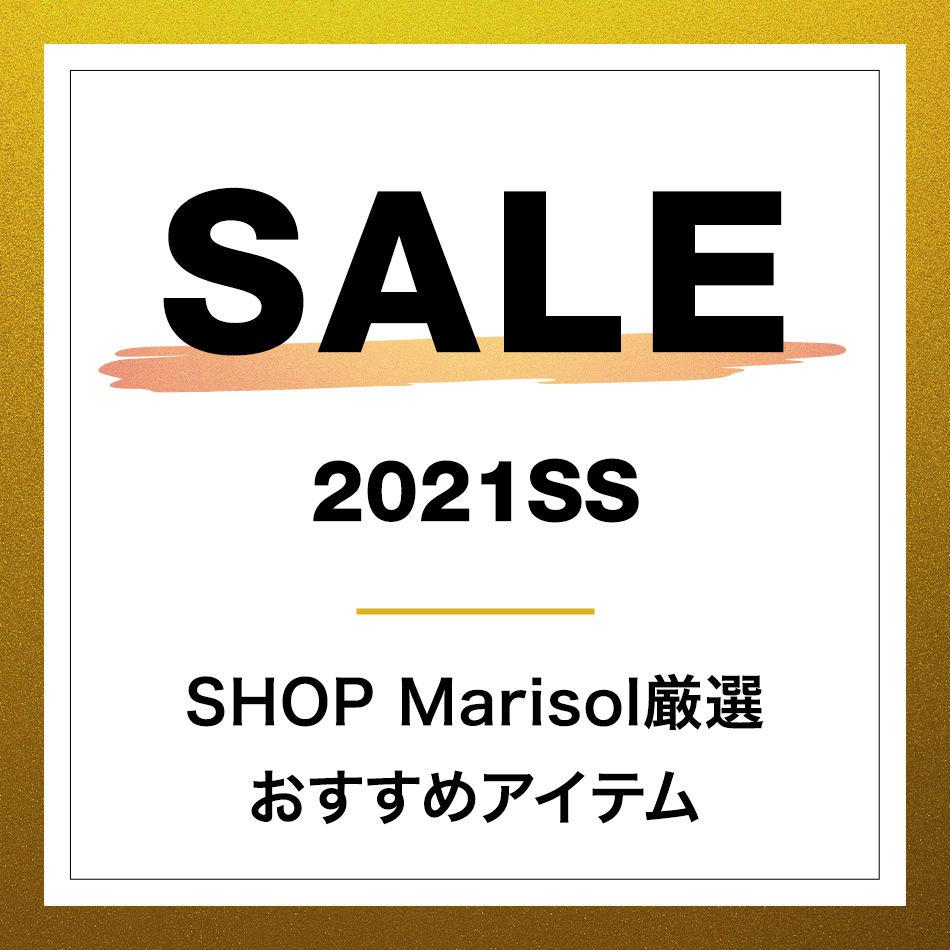 【SHOP Marisol厳選】SALEおすすめアイテム