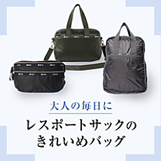 大人の毎日に、レスポートサックのきれいめバッグ