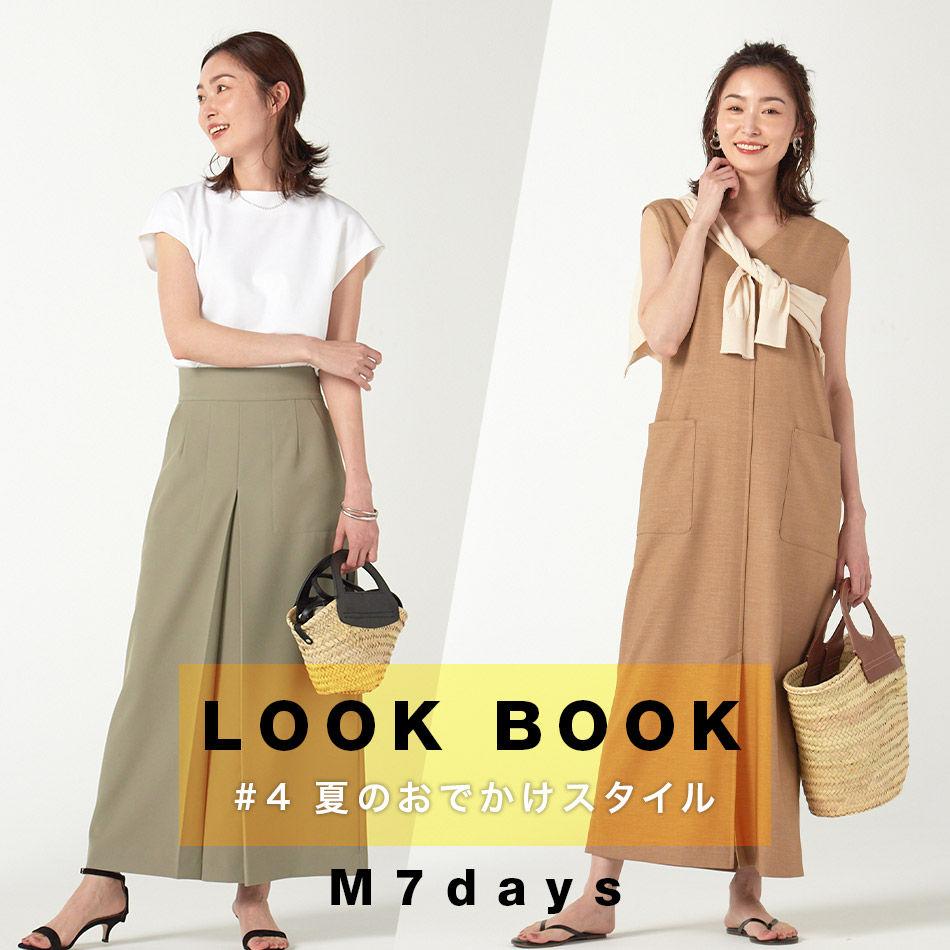 初夏から夏へのスイッチコーデ M7days LOOK BOOK 2021SS Marisol特集