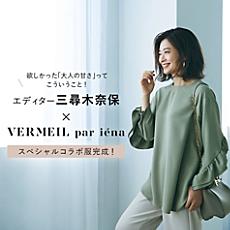 エディター 三尋木奈保✕VERMEIL par iéna スペシャルコラボ服完成!