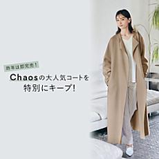 Chaosの大人気コートを特別にキープ!