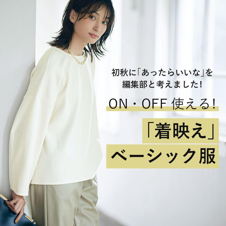 ON・OFF使える︕「着映え」ベーシック服