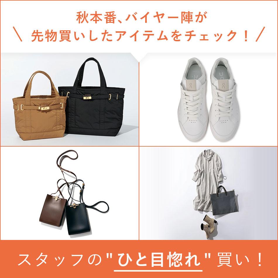 """★スタッフ""""ひと目惚れ""""買い!Marisol2021年特集"""