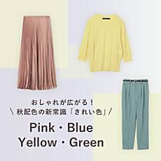 ピンク・ブルー・イエロー・グリーン