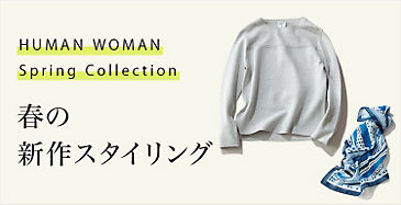 HUMAN WOMAN Spring Collection 春の新作スタイリング