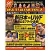 集英社(シュウエイシャ)/燃えろ!新日本プロレス 9号 新日 vs UWF