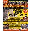 集英社(シュウエイシャ)/燃えろ!新日本プロレス 33号 哀愁のアンチヒーロー