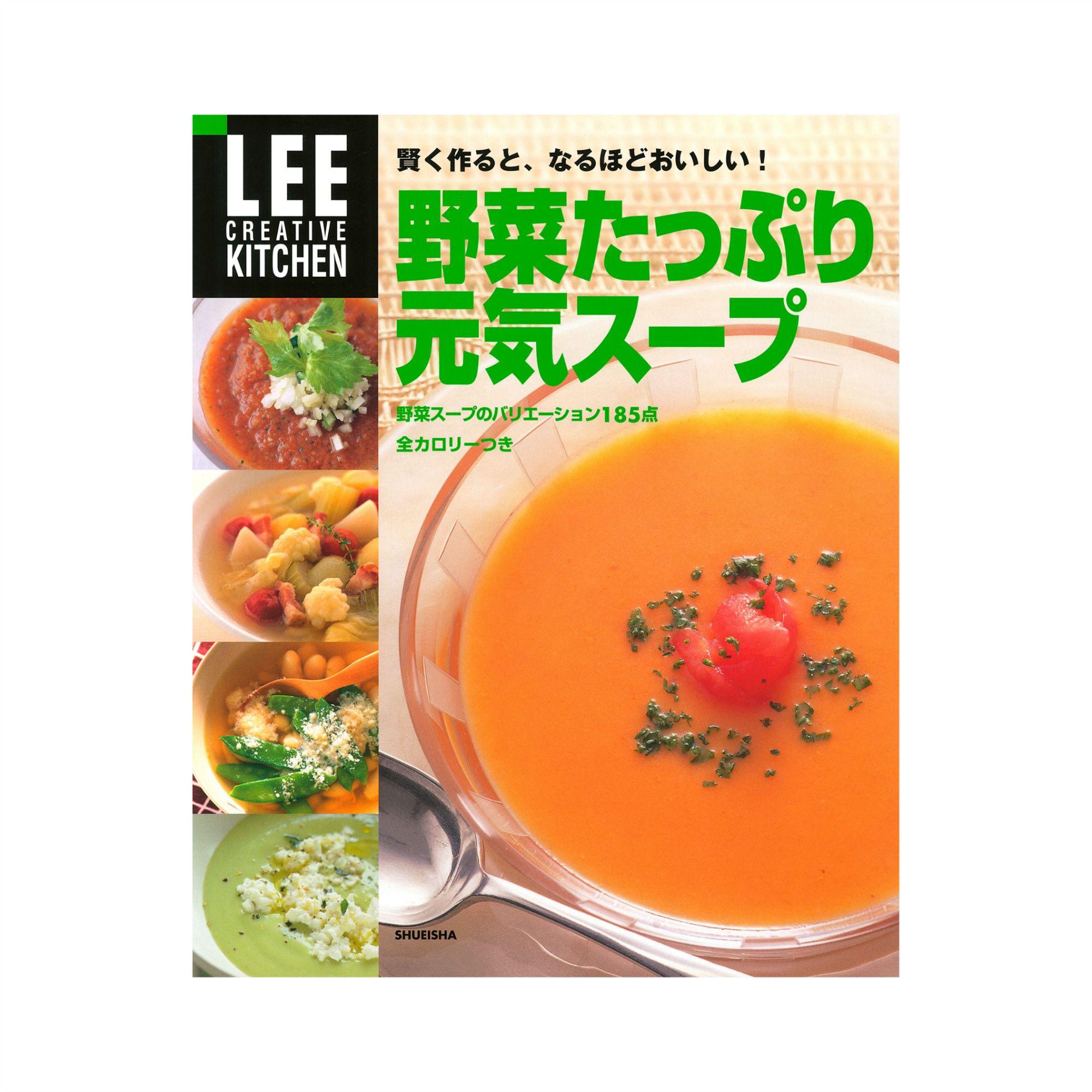 集英社 HAPPY PLUS STOREで買える「集英社(シュウエイシャ/LEE CREATIVE KITCHEN 野菜たっぷり元気スープ」の画像です。価格は1,320円になります。