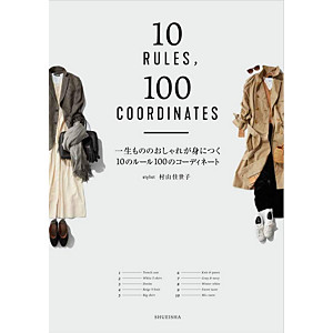 「一生もののおしゃれが身につく10のルール100のコーディネート」好評発売中。