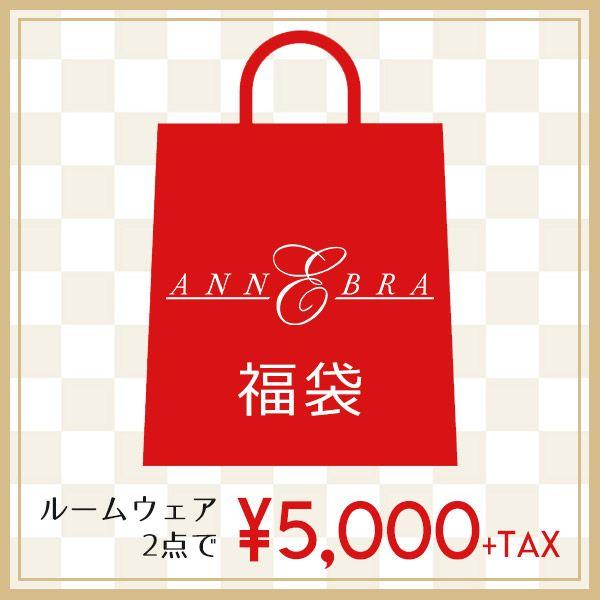 【2019福袋】ANNEBRA