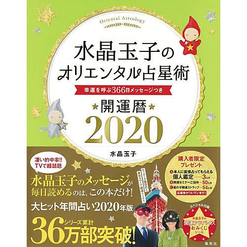 集英社 水晶玉子のオリエンタル占星術 幸運を呼ぶ366日メッセージつき 開運暦2020 ¥1,400+税