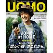 2020年『UOMO』8月号