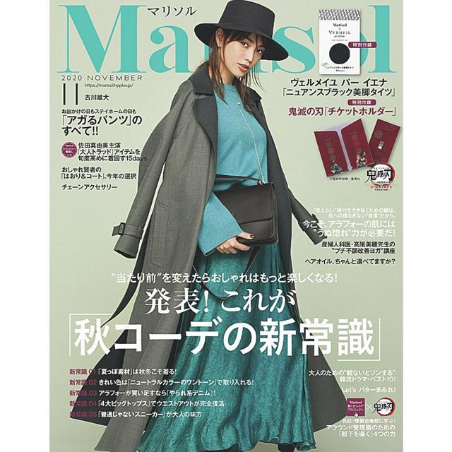 雑誌 マリソル Marisol