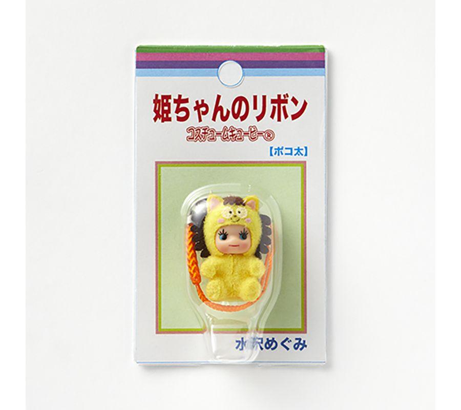 りぼん展(リボンテン)/『姫ちゃんのリボン』 コスチュームキューピー(R) ポコ太