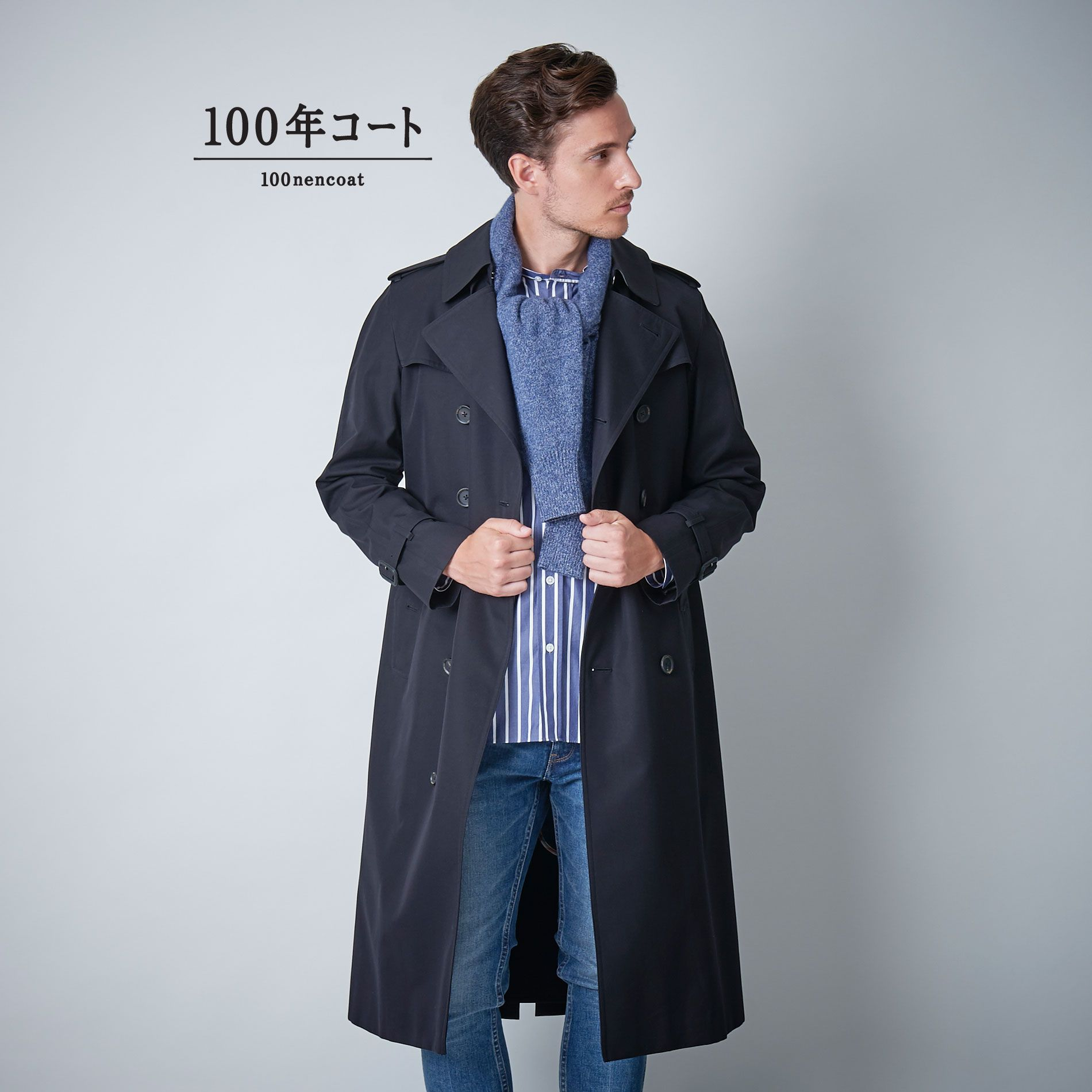 <集英社> <100年コート>ダブルトレンチロングコート(三陽格子)
