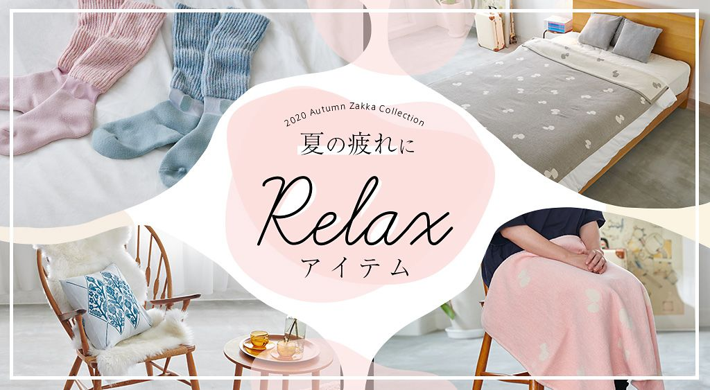【インテリア雑貨特集】:夏の疲れにリラックスアイテム