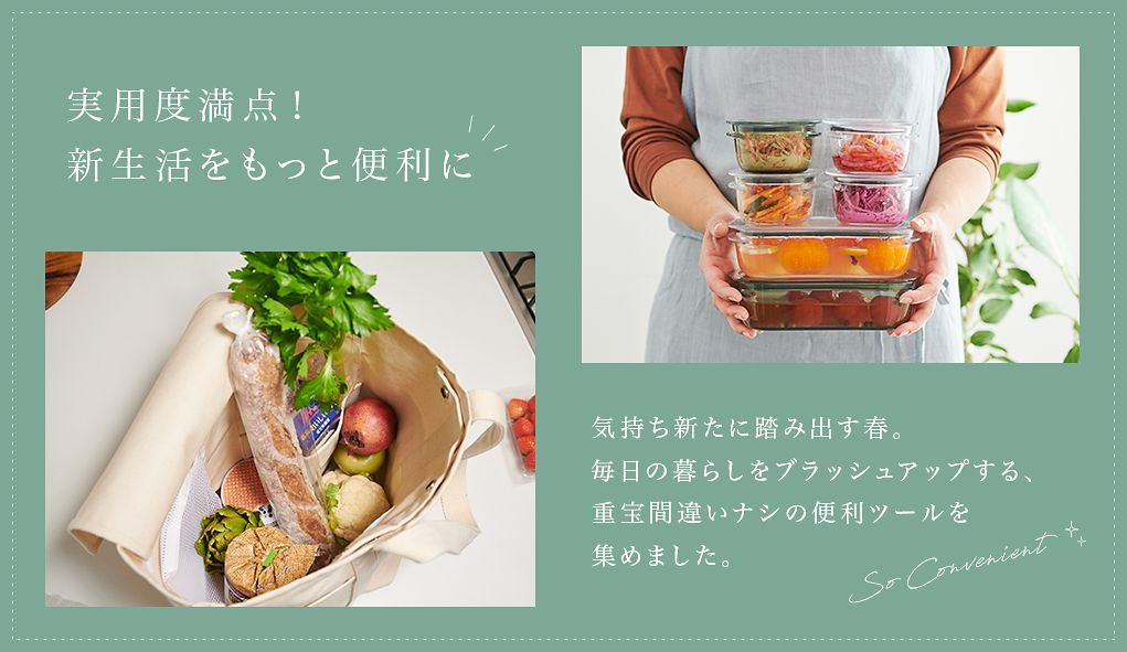 【インテリア雑貨特集】:実用度満点!新生活をもっと便利に