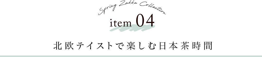 Item 04 北欧テイストで楽しむ日本茶時間