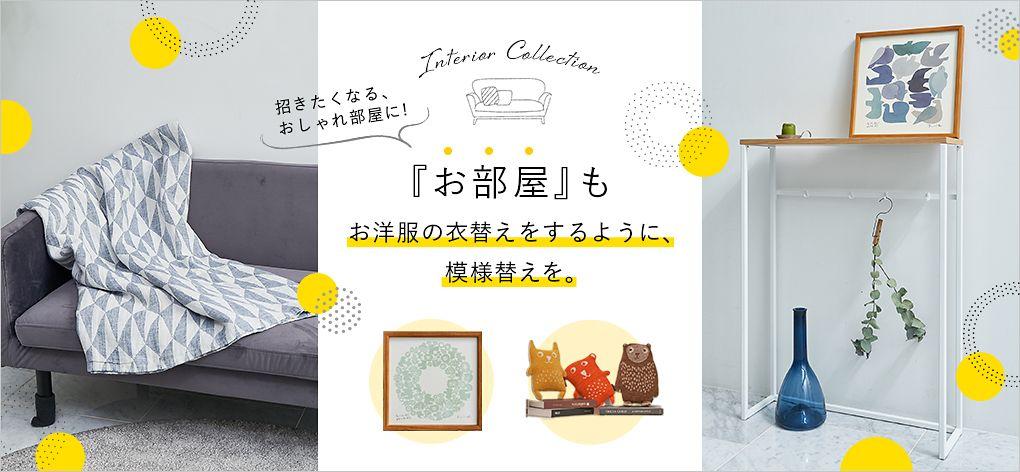 【インテリア雑貨特集】:お部屋もお洋服の模様替えをするように、模様替えを。