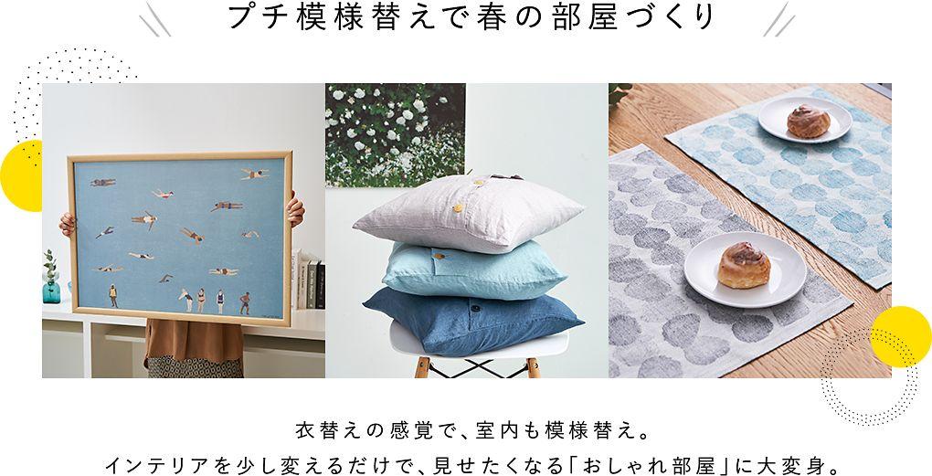 【インテリア雑貨特集】:プチ模様替えで春の部屋づくり