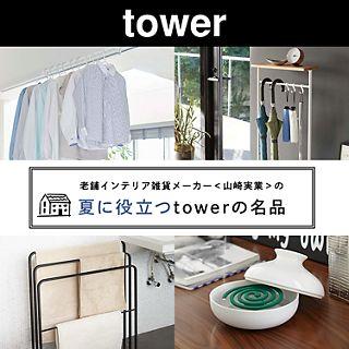 【インテリア雑貨特集】 - 毎日の暮らしを快適・素敵にチェンジ!山崎実業の人気シリーズ「tower」が集合★その他、toscaなどのブランドシーリズも!