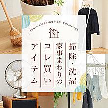 インテリア雑貨特集 |掃除・洗濯家事まわりのコレ買いアイテム