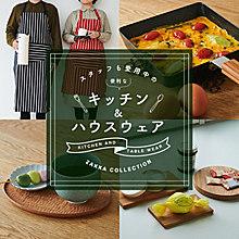 インテリア雑貨特集 |スタッフも愛用中の便利なキッチン&ハウスウェア