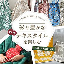 インテリア雑貨特集 |彩り豊かな秋冬テキスタイルを楽しむ