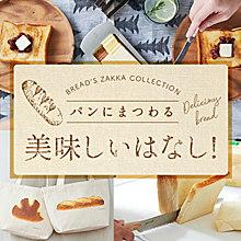 インテリア雑貨特集 |パンにまつわる美味しい話
