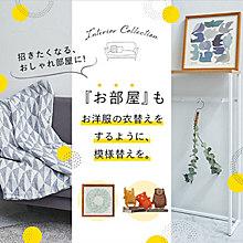インテリア雑貨特集 |お部屋もお洋服の模様替えをするように、模様替えを。